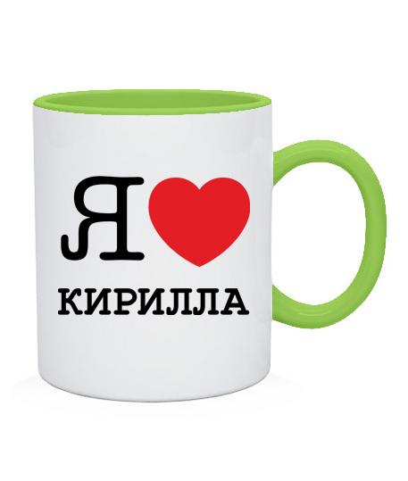 Чашка Я люблю Кирилла
