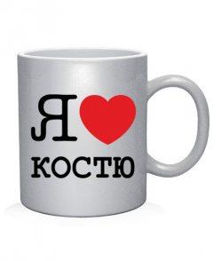 Чашка арт Я люблю Костю