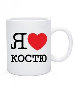 Чашка Я люблю Костю