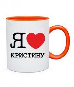 Чашка Я люблю Кристину