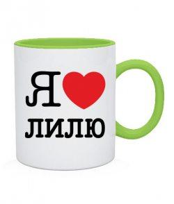 Чашка Я люблю Лилю