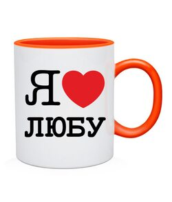 Чашка Я люблю Любу