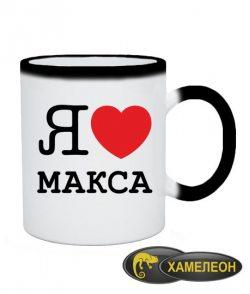 Чашка хамелеон Я люблю Макса