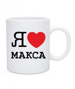 Чашка Я люблю Макса