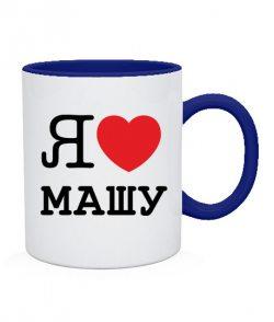 Чашка Я люблю Машу