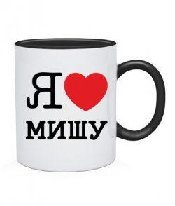 Чашка Я люблю Мишу