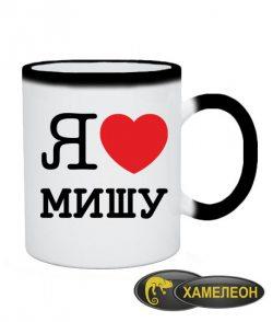 Чашка хамелеон Я люблю Мишу