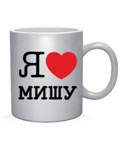 Чашка арт Я люблю Мишу