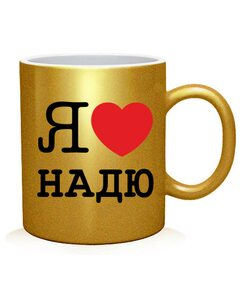 Чашка арт Я люблю Надю