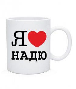 Чашка Я люблю Надю