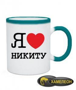 Чашка хамелеон Я люблю Никиту