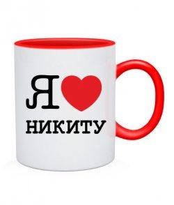 Чашка Я люблю Никиту