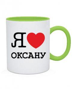 Чашка Я люблю Оксану