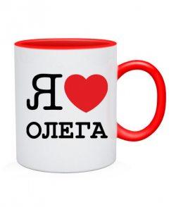 Чашка Я люблю Олега