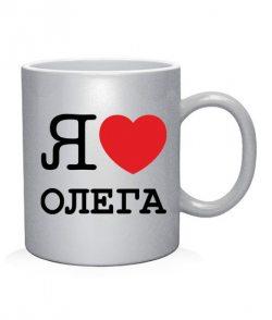 Чашка арт Я люблю Олега