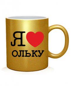 Чашка арт Я люблю Ольку
