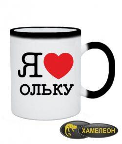Чашка хамелеон Я люблю Ольку