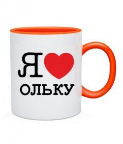 Чашка Я люблю Ольку