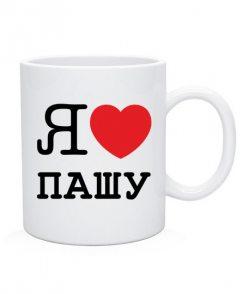 Чашка Я люблю Пашу