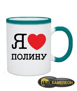 Чашка хамелеон Я люблю Полину
