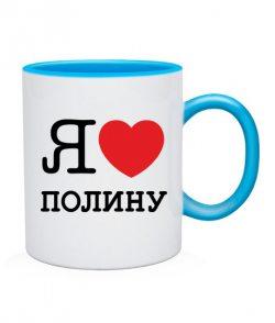 Чашка Я люблю Полину