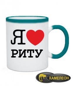 Чашка хамелеон Я люблю Риту