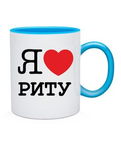 Чашка Я люблю Риту
