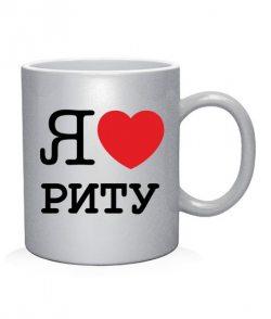Чашка арт Я люблю Риту