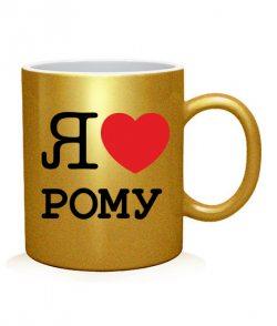Чашка арт Я люблю Рому