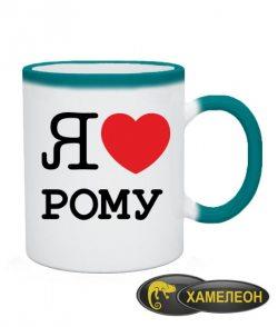 Чашка хамелеон Я люблю Рому