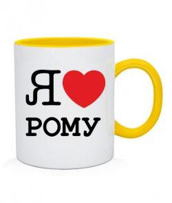 Чашка Я люблю Рому