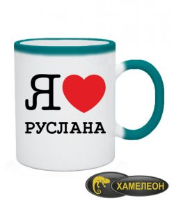Чашка хамелеон Я люблю Руслана