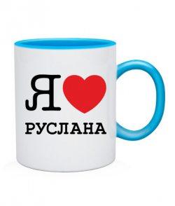 Чашка Я люблю Руслана