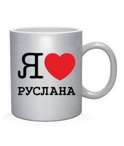 Чашка арт Я люблю Руслана