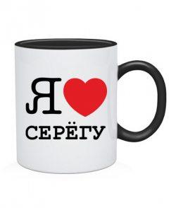 Чашка Я люблю Серегу
