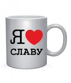 Чашка арт Я люблю Славу
