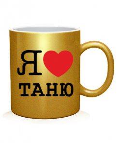 Чашка арт Я люблю Таню