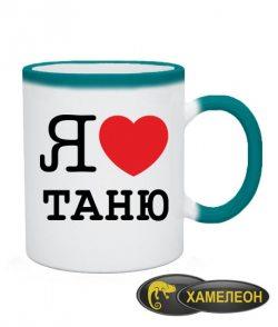 Чашка хамелеон Я люблю Таню