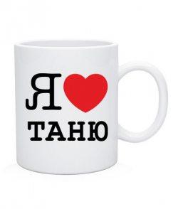Чашка Я люблю Таню