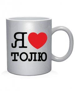 Чашка арт Я люблю Толю