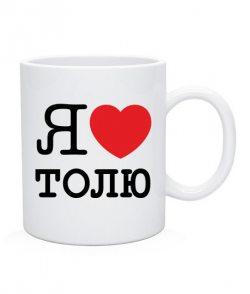 Чашка Я люблю Толю