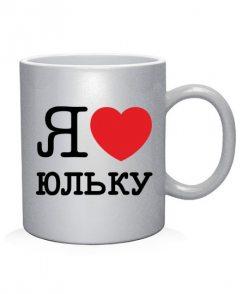 Чашка арт Я люблю Юльку