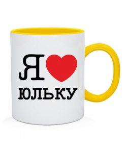Чашка Я люблю Юльку