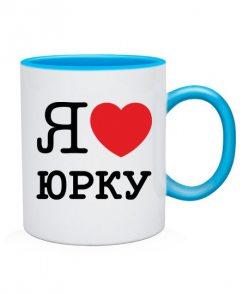 Чашка Я люблю Юрку