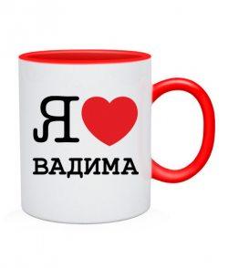 Чашка Я люблю Вадима