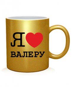 Чашка арт Я люблю Валеру