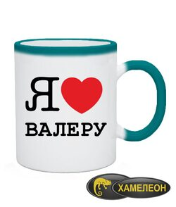 Чашка хамелеон Я люблю Валеру
