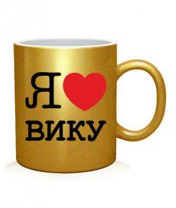 Чашка арт Я люблю Вику