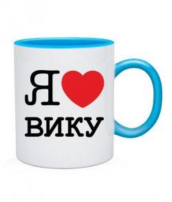 Чашка Я люблю Вику