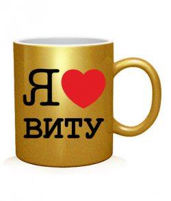 Чашка арт Я люблю Виту